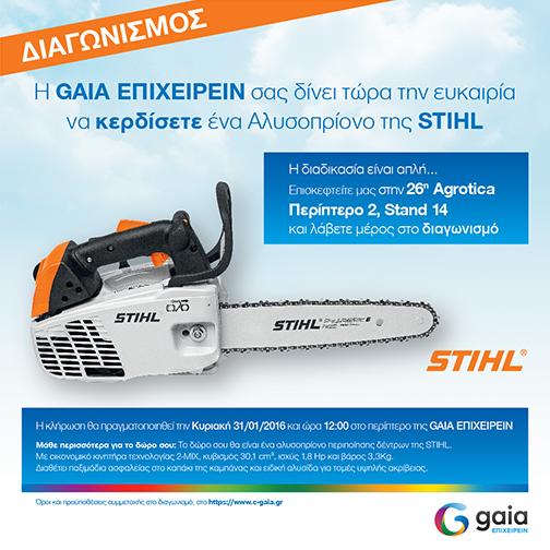 Διαγωνισμός GAIA ΕΠΙΧΕΙΡΕΙΝ στην Agrotica